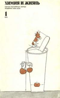Химия и жизнь №01/1978 — обложка книги.