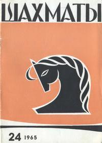 Шахматы №24/1965 — обложка книги.