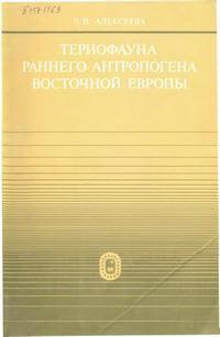 Териофауна раннего антропогена Восточной Европы — обложка книги.