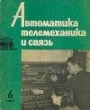 Автоматика, телемеханика и связь №6/1964 — обложка книги.