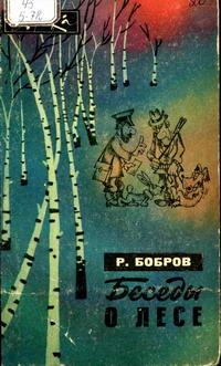 Эврика. Беседы о лесе — обложка книги.