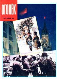 Огонек №01/1991 — обложка книги.