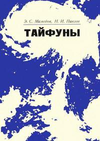 Тайфуны — обложка книги.
