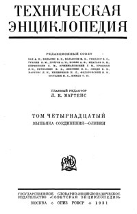 Техническая энциклопедия. Том 14. Мышьяка соединения - Оливин — обложка книги.