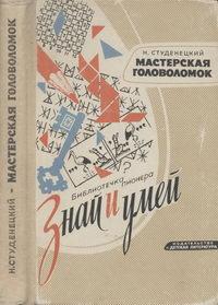 Знай и умей. Мастерская головоломок — обложка книги.