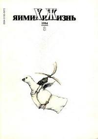 Химия и жизнь №08/1994 — обложка книги.