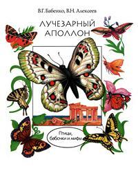 Лучезарный Аполлон. Птицы, бабочки и мифы — обложка книги.