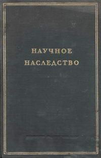 Научное наследство. Том 1 — обложка книги.