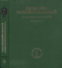 Сельскохозяйственный энциклопедический словарь — обложка книги.