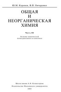 Общая и неорганическая химия. Ч. 3. Основы химической термодинамики и кинетики — обложка книги.