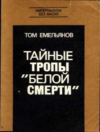 """Тайные тропы """"белой смерти"""" — обложка книги."""