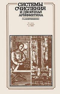 Система счисления и двоичная арифметика: От счета на пальцах до ЭВМ — обложка книги.