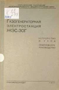 Газогенераторная электростанция ЖЭС-30Г — обложка книги.