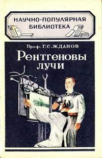 Рентгеновы лучи — обложка книги.