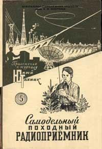 Приложение к журналу Юный техник №05/1957. Самодельный походный радиоприемник — обложка книги.