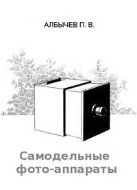 Самодельные фотоаппараты — обложка книги.