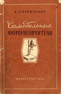 Самодельные фотоувеличители — обложка книги.