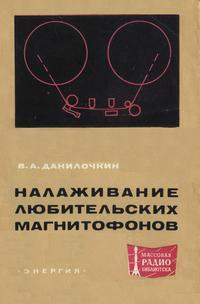 Массовая радиобиблиотека. Вып. 761. Налаживание любительских магнитофонов — обложка книги.