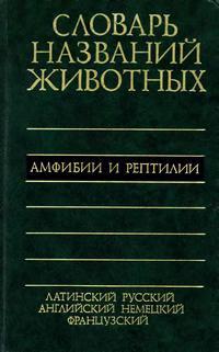 Пятиязычный словарь названий животных — обложка книги.