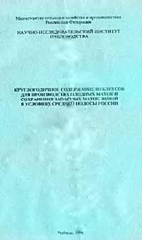 Круглогодичное содержание нуклеусов для производства плодных маток и сохранения запасных маток зимой в условиях средней полосы России — обложка книги.