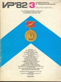 Изобретатель и рационализатор №03/1982 — обложка книги.