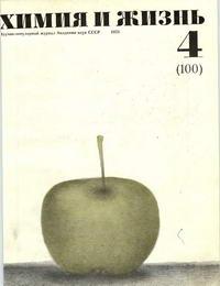 Химия и жизнь №04/1973 — обложка книги.