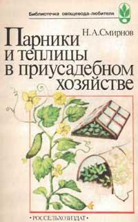 Парники и теплицы в приусадебном хозяйстве — обложка книги.