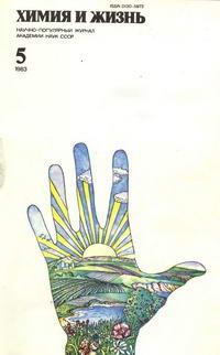 Химия и жизнь №05/1983 — обложка книги.