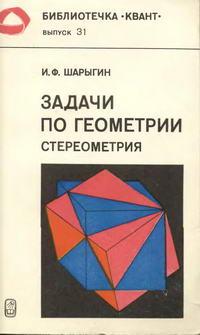 "Библиотечка ""Квант"". Выпуск 31. Задачи по геометрии (стереометрия) — обложка книги."