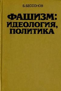 Фишизм: идеология, политика — обложка книги.