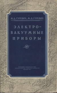 Электровакуумные приборы — обложка книги.
