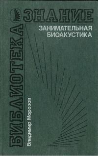 Занимательная биоакустика — обложка книги.