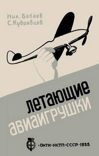 Летающие авиаигрушки — обложка книги.