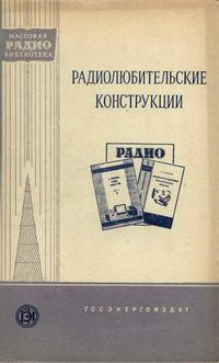 Массовая радиобиблиотека. Вып. 321. Радиолюбительские конструкции — обложка книги.