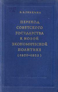 Переход советского государства к новой экономической политике (1921-1922) — обложка книги.