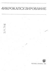 Микрокапсулирование — обложка книги.