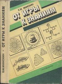 От игры к знаниям — обложка книги.