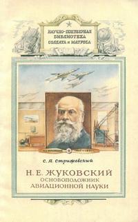 Н. Е. Жуковский - основоположник авиационной науки — обложка книги.