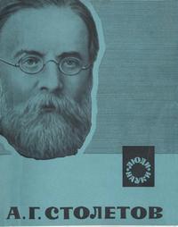 Александр Григорьевич Столетов — обложка книги.