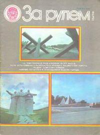 За рулем №12/1981 — обложка книги.