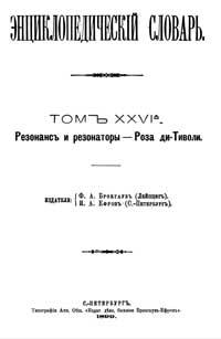 Энциклопедический словарь. Том XXVI А — обложка книги.