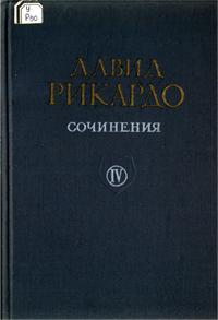 Давид Рикардо. Сочинения. Том 4. Парламентские речи — обложка книги.
