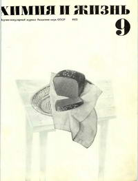 Химия и жизнь №09/1972 — обложка книги.
