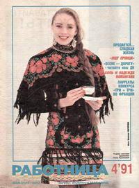 Работница №04/1991 — обложка книги.