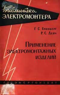 Библиотека электромонтера, выпуск 69. Применение электромонтажных изделий — обложка книги.