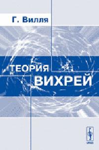 Теория вихрей — обложка книги.