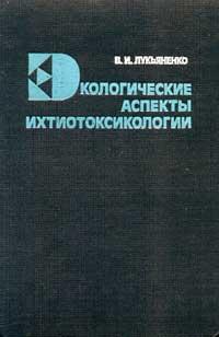 Экологические аспекты ихтиотоксикологии — обложка книги.