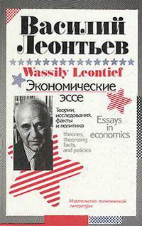 Экономическое эссе. Теория, исследования, факты и политика — обложка книги.