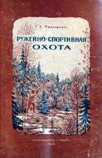 Ружейно-спортивная охота — обложка книги.
