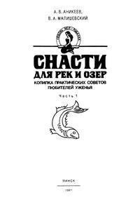 Любовь моя - рыбалка. Часть 1. Снасти для рек и озер — обложка книги.